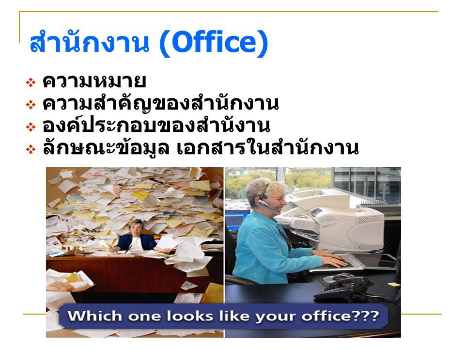 สำนักงาน (Office) ความหมาย ความสำคัญของสำนักงาน องค์ประกอบของสำนังาน