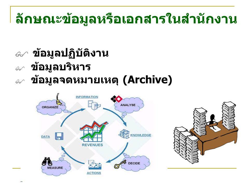 ข้อมูลปฏิบัติงาน ลักษณะข้อมูลหรือเอกสารในสำนักงาน ข้อมูลบริหาร