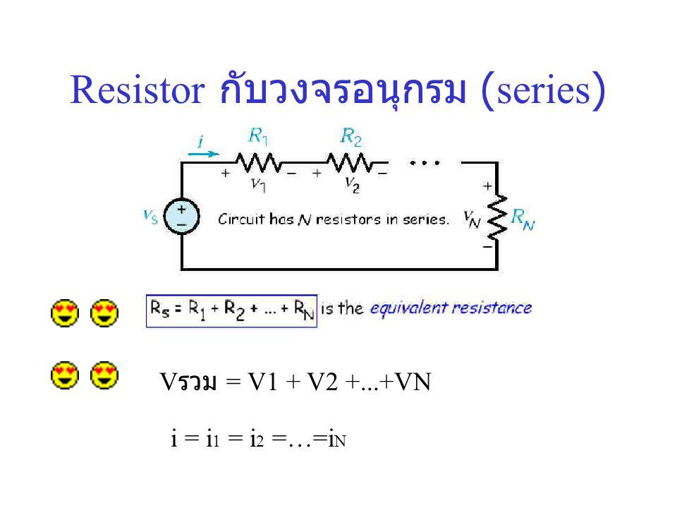 Resistor กับวงจรอนุกรม (series)