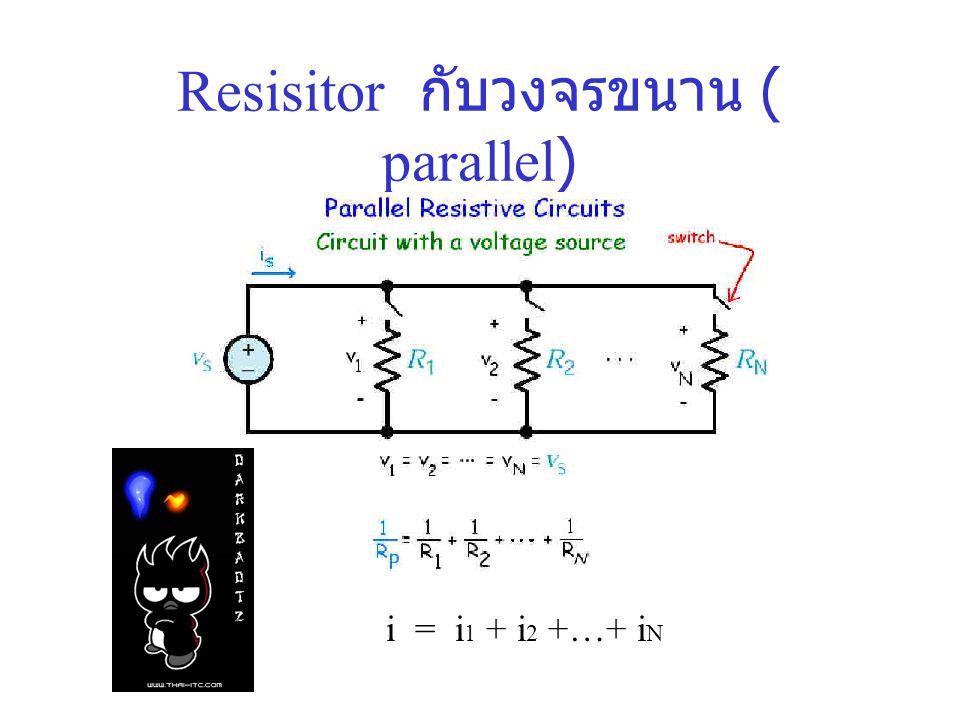 Resisitor กับวงจรขนาน ( parallel)