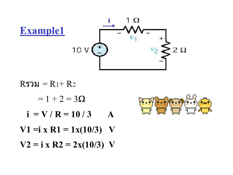 Example1 Rรวม = R1+ R2 = 1 + 2 = 3 i = V / R = 10 / 3 A