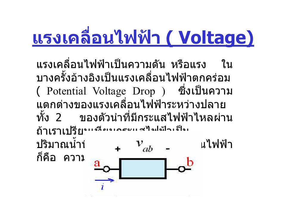 แรงเคลื่อนไฟฟ้า ( Voltage)