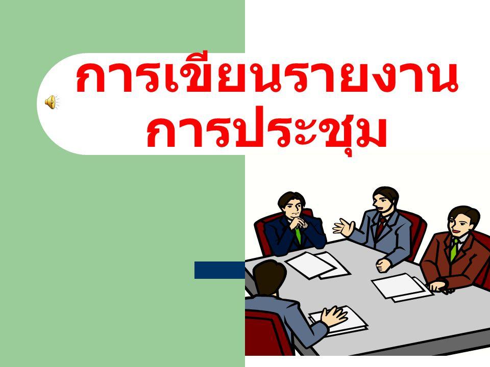 การเขียนรายงานการประชุม