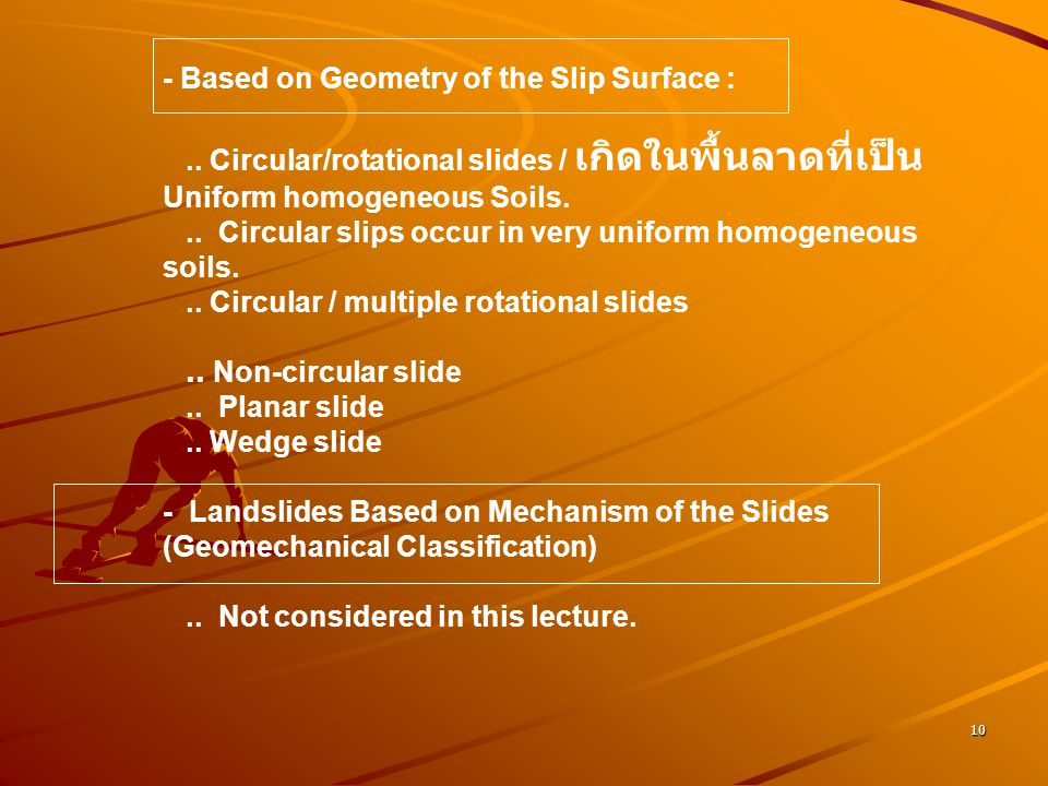 .. Circular slips occur in very uniform homogeneous soils.