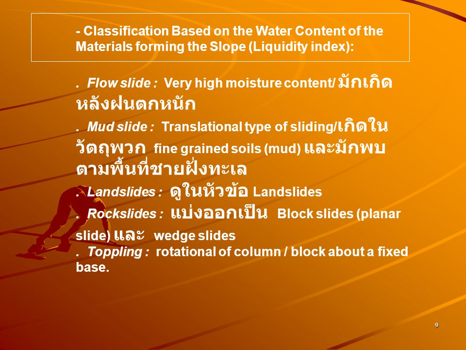 . Flow slide : Very high moisture content/ มักเกิดหลังฝนตกหนัก