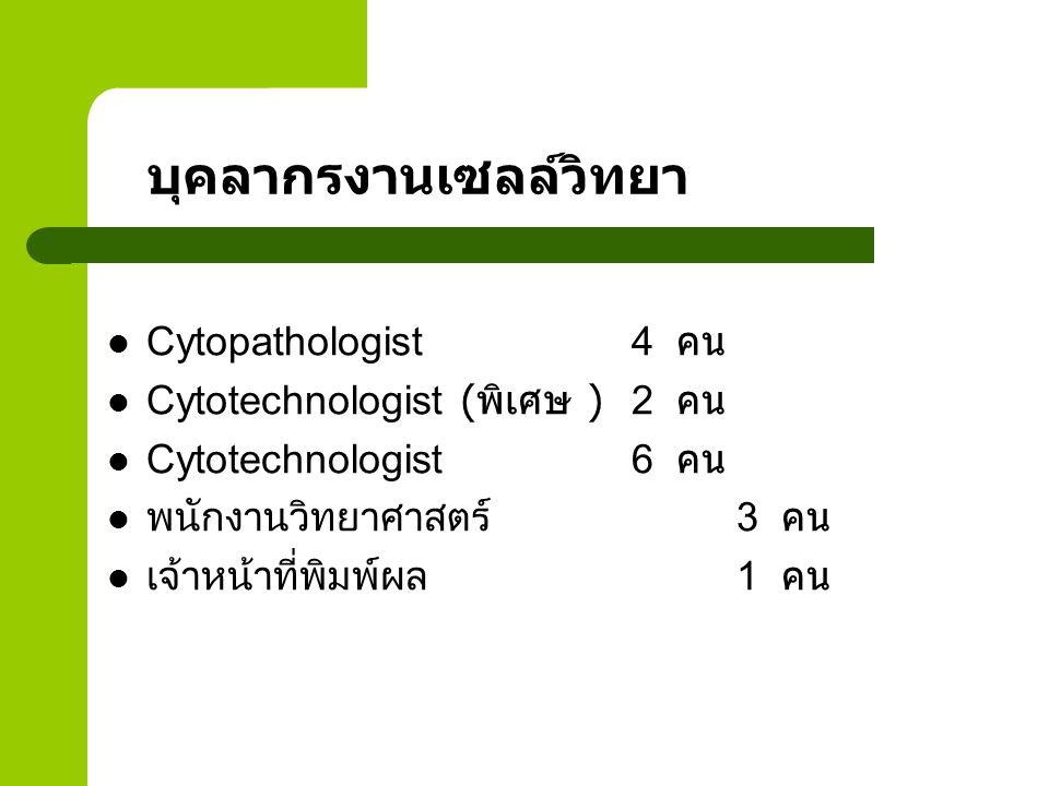 บุคลากรงานเซลล์วิทยา