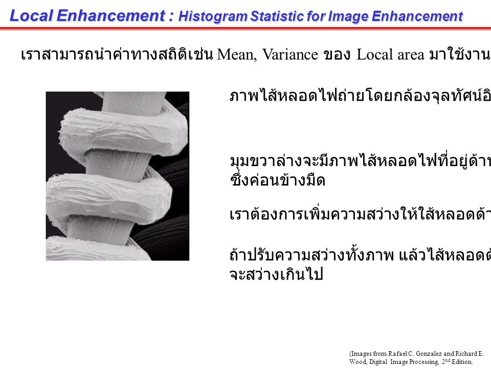 Local Enhancement : Histogram Statistic for Image Enhancement