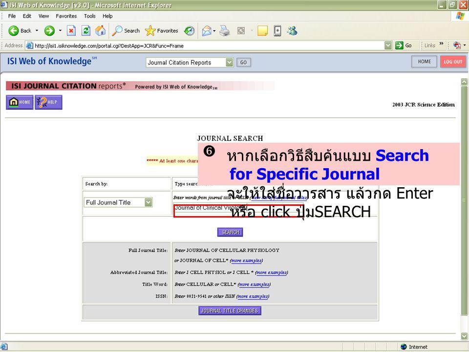 หากเลือกวิธีสืบค้นแบบ Search for Specific Journal