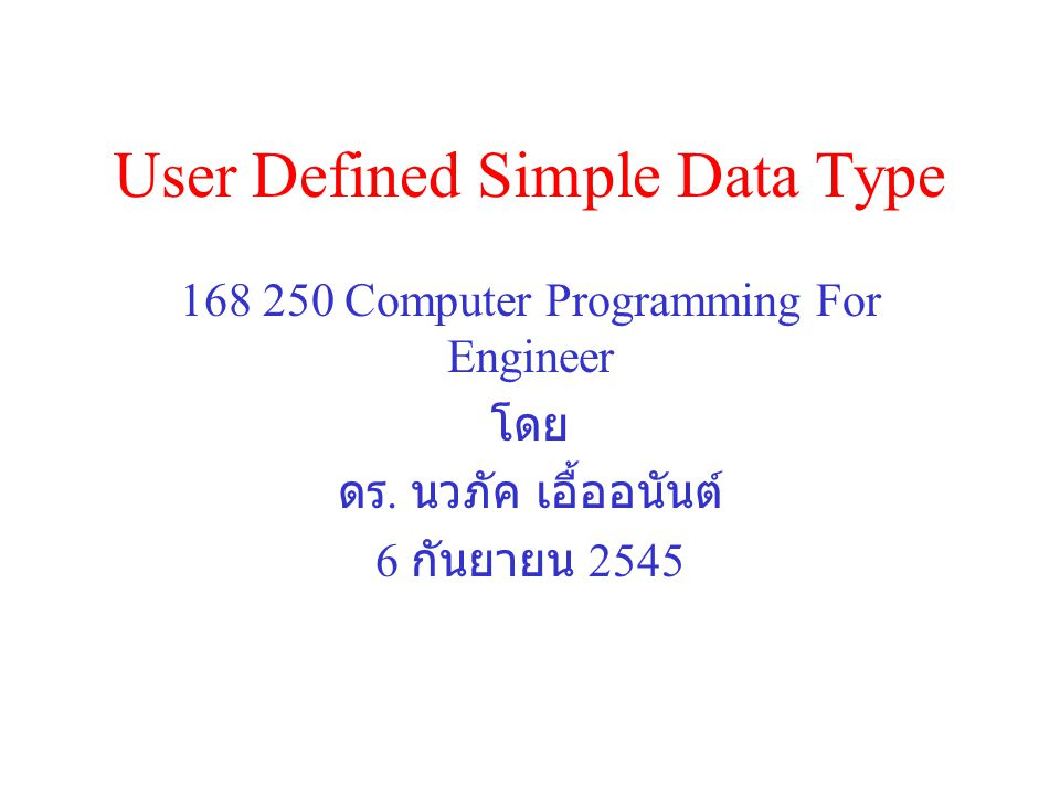 User Defined Simple Data Type