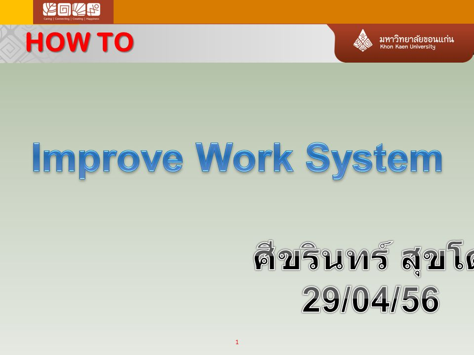 HOW TO Improve Work System ศีขรินทร์ สุขโต 29/04/56