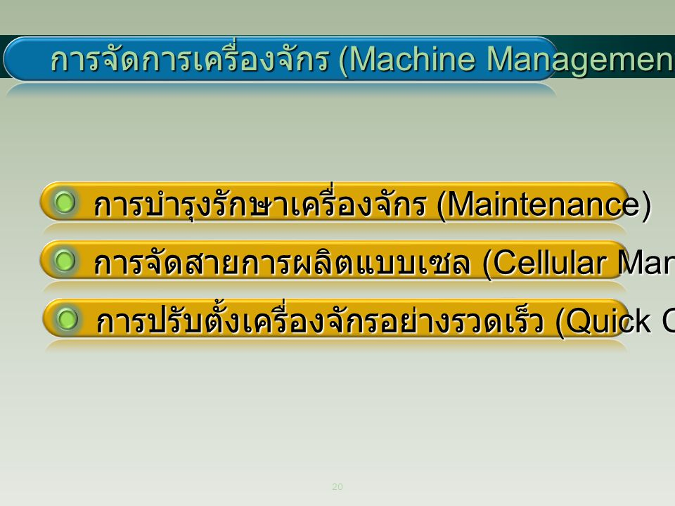 การจัดการเครื่องจักร (Machine Management)