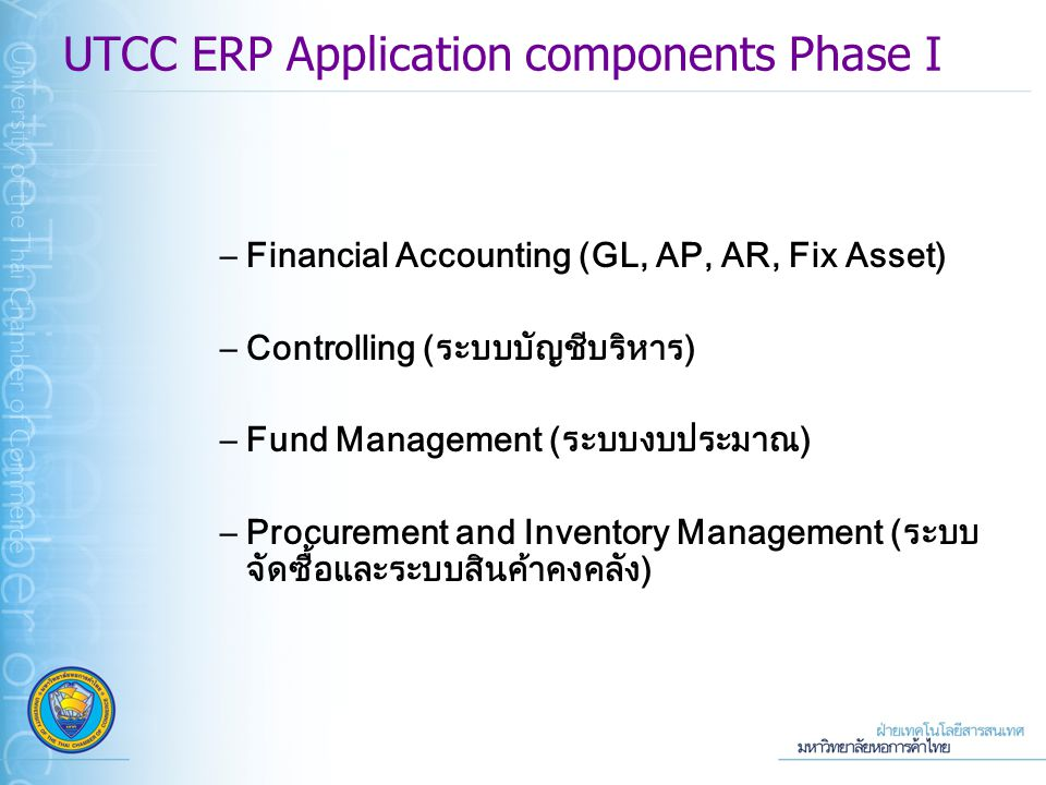 UTCC ERP Application components Phase I