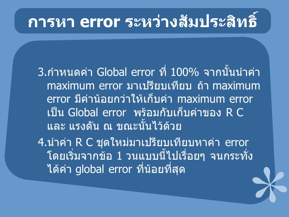 การหา error ระหว่างสัมประสิทธิ์