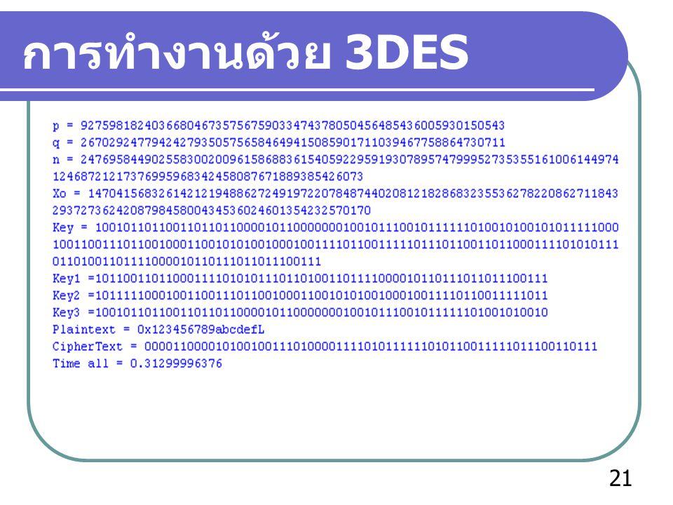 การทำงานด้วย 3DES
