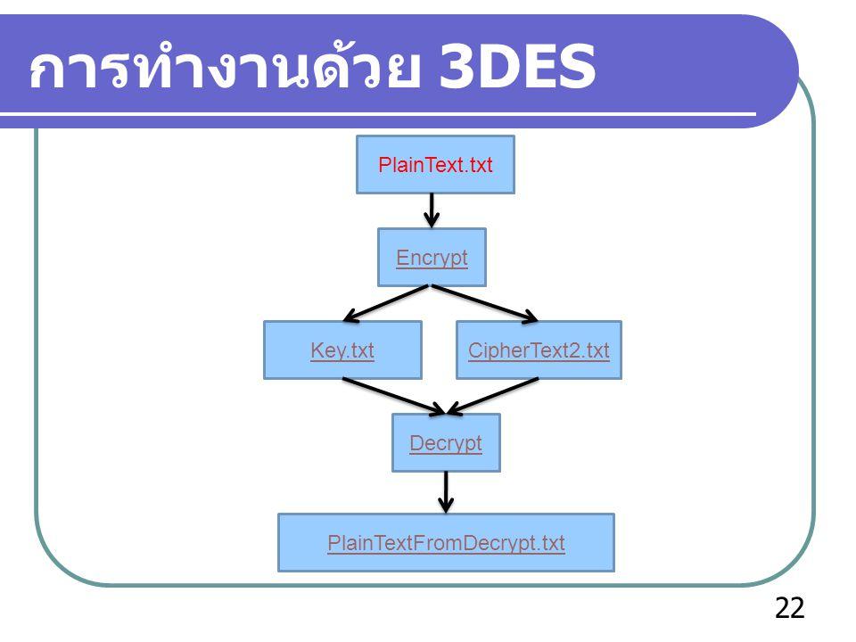 การทำงานด้วย 3DES PlainText.txt Encrypt Key.txt CipherText2.txt