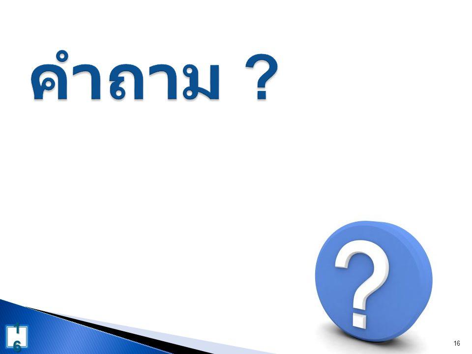คำถาม 16