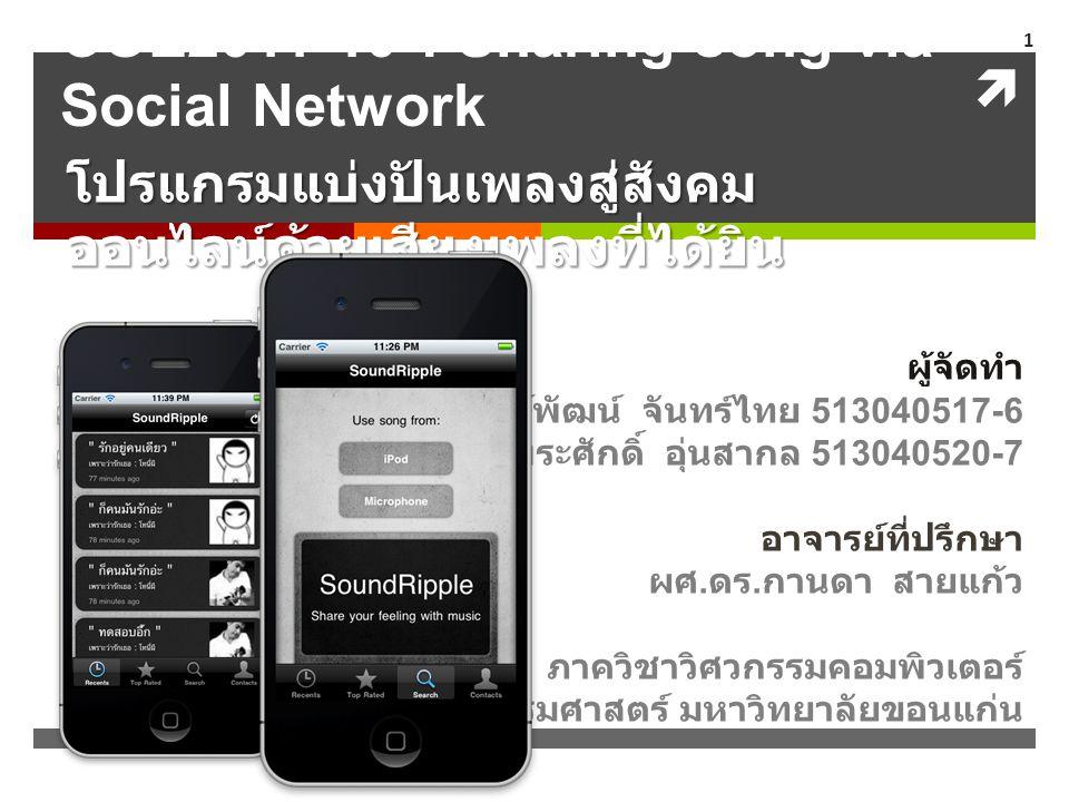 COE2011-10 : Sharing song via Social Network