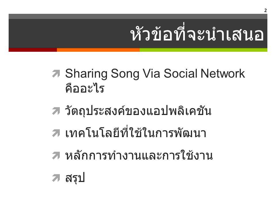 หัวข้อที่จะนำเสนอ Sharing Song Via Social Network คืออะไร