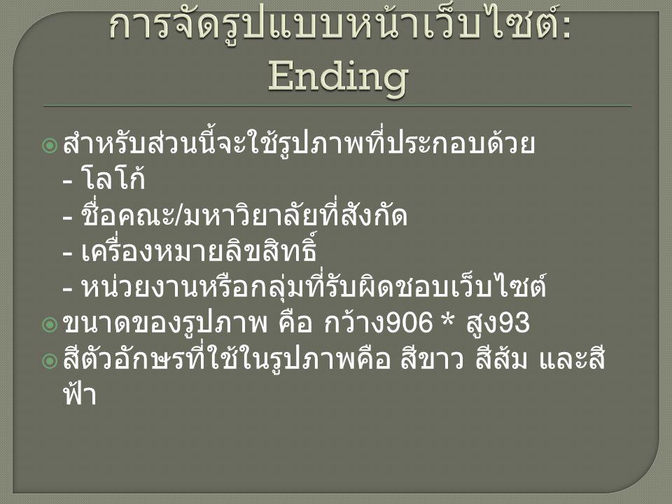 การจัดรูปแบบหน้าเว็บไซต์: Ending