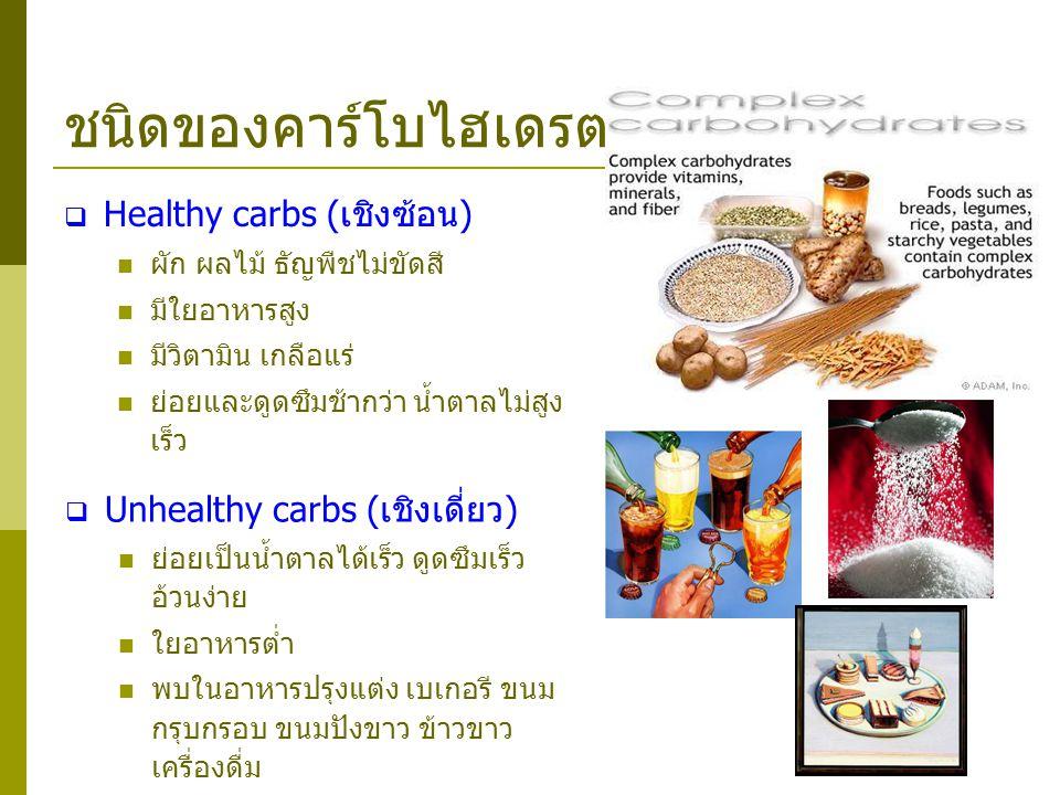 ชนิดของคาร์โบไฮเดรต Healthy carbs (เชิงซ้อน)