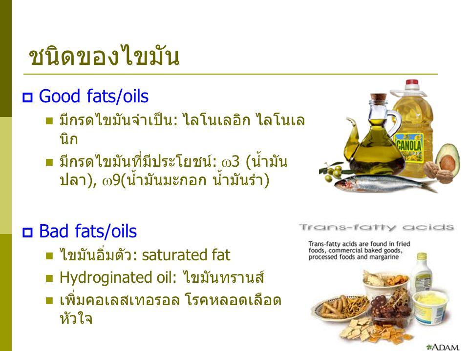 ชนิดของไขมัน Good fats/oils Bad fats/oils