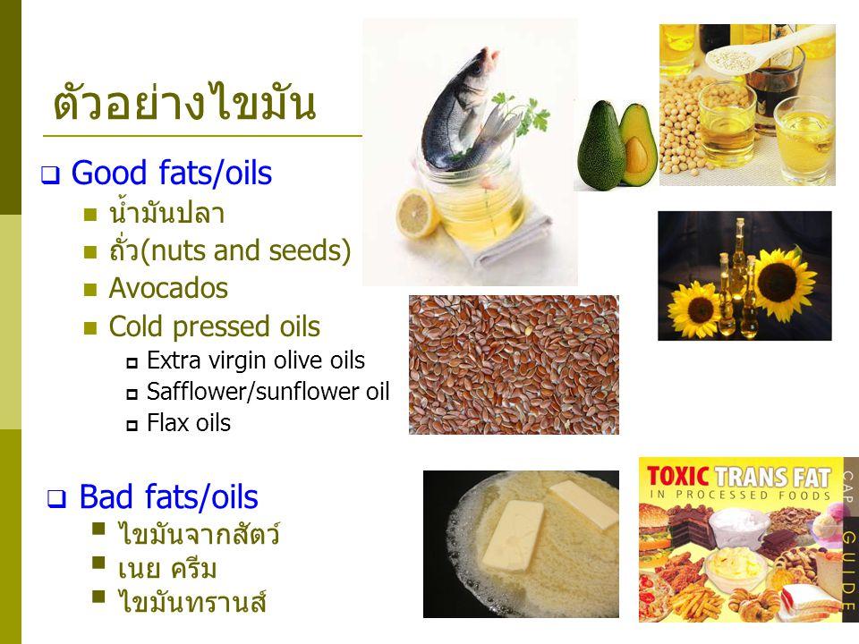 ตัวอย่างไขมัน Good fats/oils Bad fats/oils น้ำมันปลา