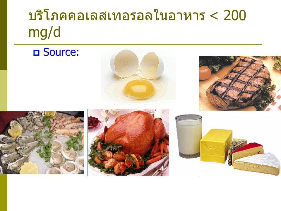 บริโภคคอเลสเทอรอลในอาหาร < 200 mg/d