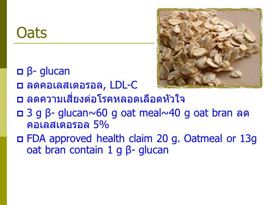 Oats β- glucan ลดคอเลสเตอรอล, LDL-C ลดความเสี่ยงต่อโรคหลอดเลือดหัวใจ
