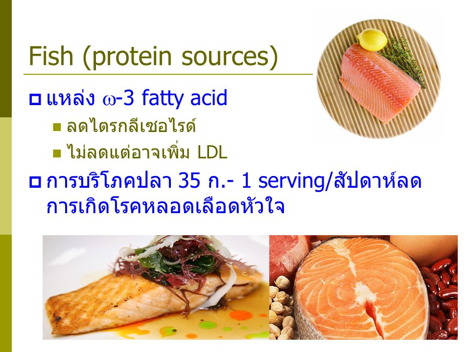 Fish (protein sources)