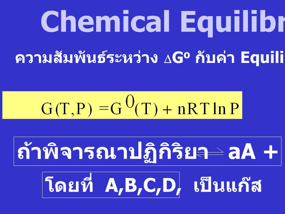 Chemical Equilibrium ถ้าพิจารณาปฏิกิริยา aA + bB cC + dD จากสมการ