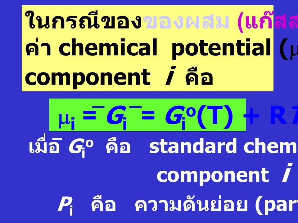 ในกรณีของของผสม (แก๊สสมบูรณ์แบบ) ค่า chemical potential (m) ของ