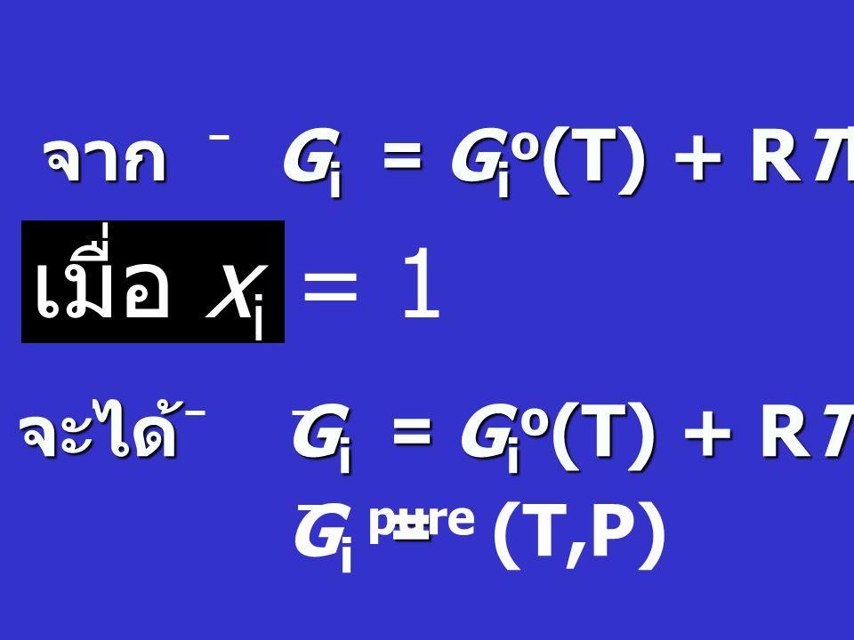 เมื่อ xi = 1 จาก Gi = Gio(T) + RTln P + RTlnxi
