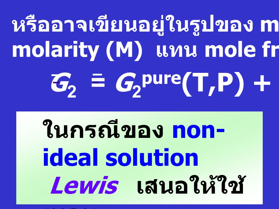 G2 = G2pure(T,P) + RT ln m2 ในกรณีของ non-ideal solution