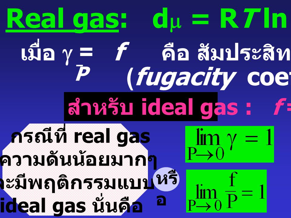 Real gas: dm = RT ln f = RT ln (gP)