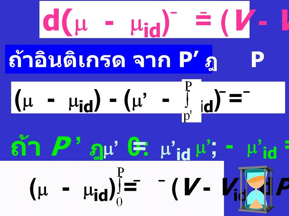 d(m - mid) = (V - Vid)dP ถ้า P ' ฎ 0: