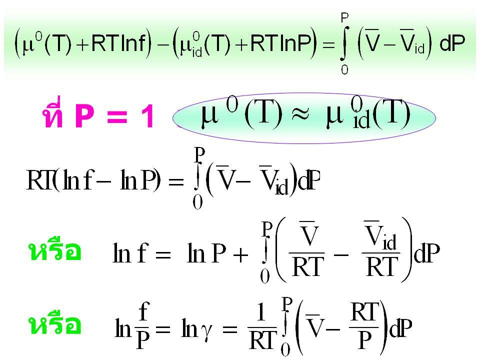 ที่ P = 1 atm: หรือ หรือ