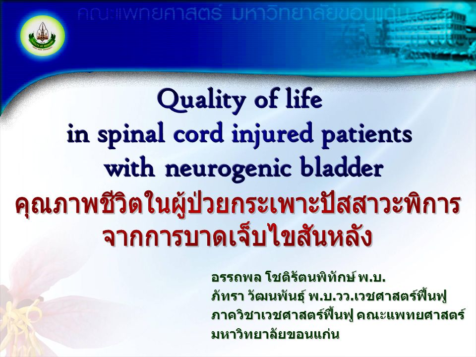 in spinal cord injured patients with neurogenic bladder
