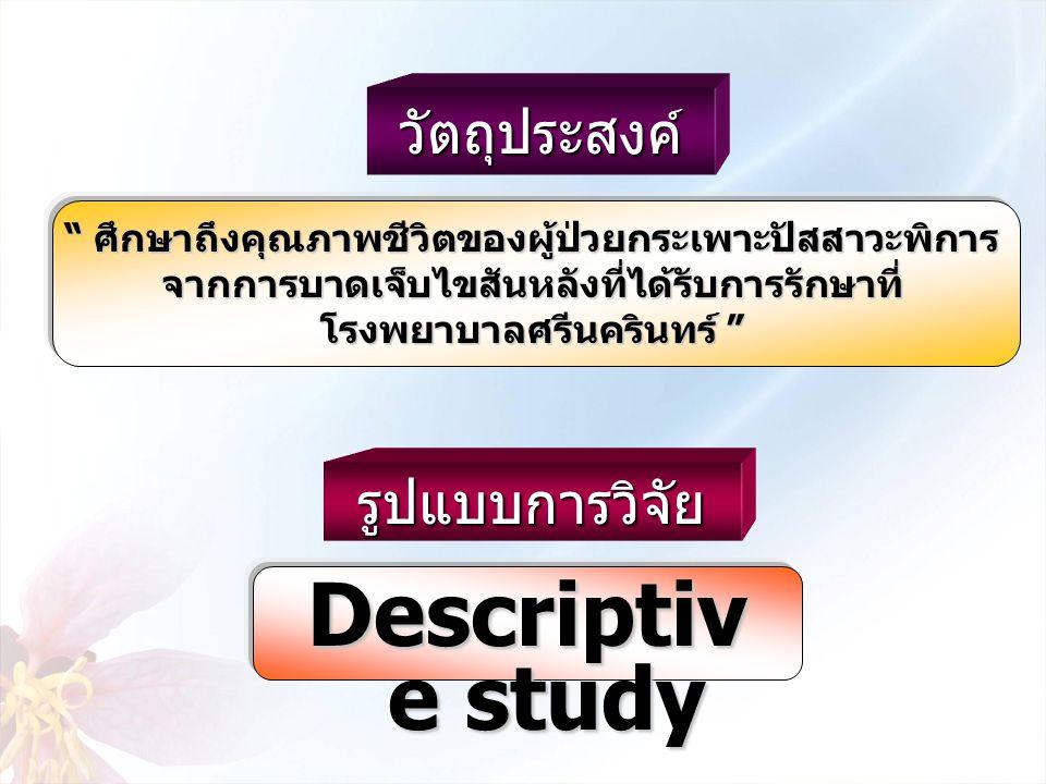 Descriptive study วัตถุประสงค์ รูปแบบการวิจัย