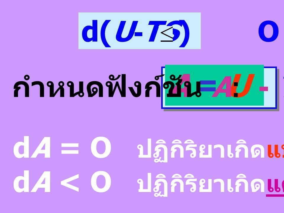 A = U - TS d(U-TS) O กำหนดฟังก์ชัน A: