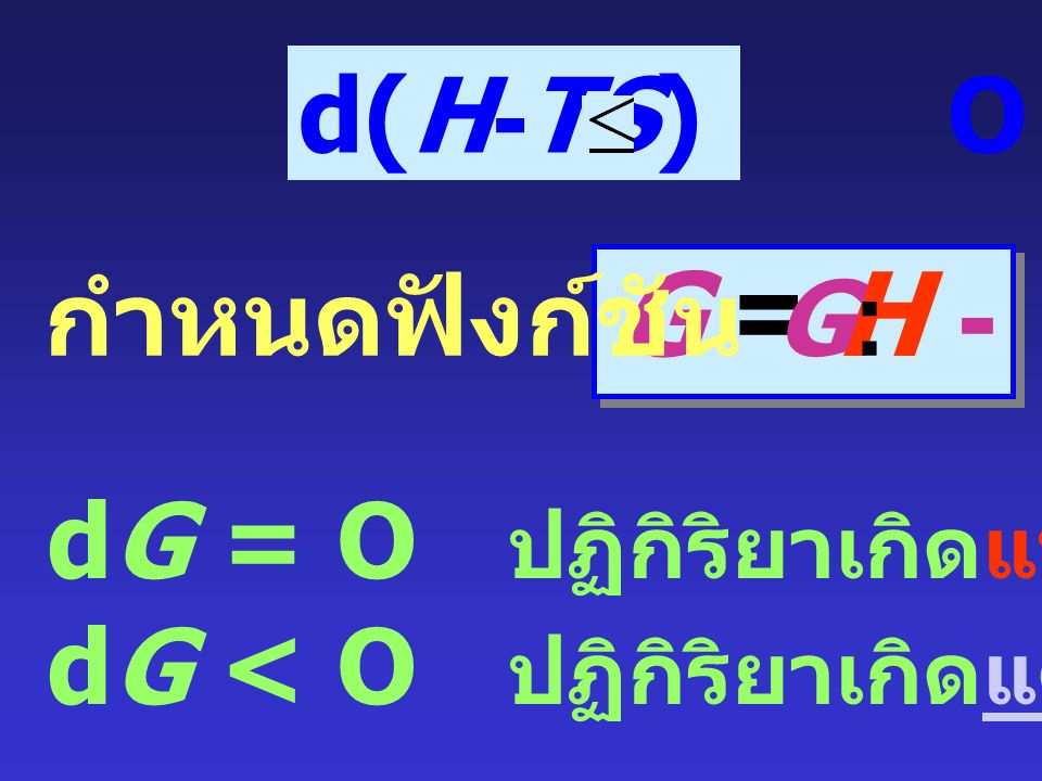 G = H - TS d(H-TS) O กำหนดฟังก์ชัน G: