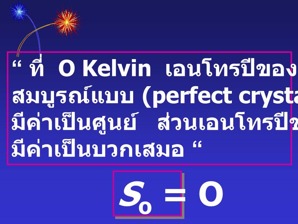 So = O ที่ O Kelvin เอนโทรปีของสารผลึกบริสุทธิ์