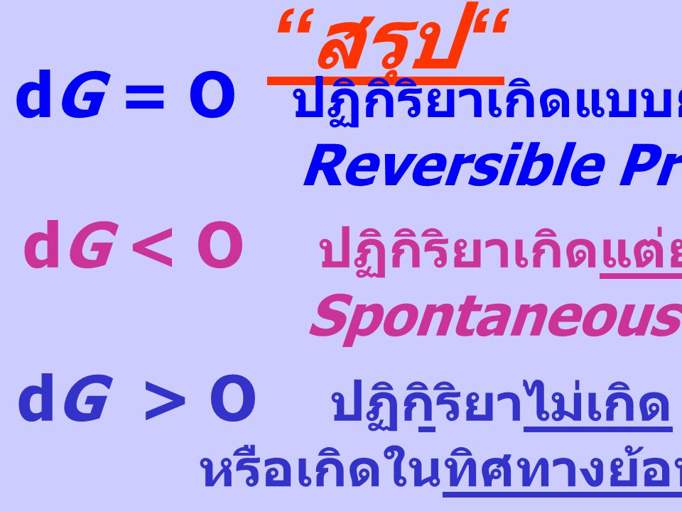 สรุป dG = O ปฏิกิริยาเกิดแบบย้อนกลับได้