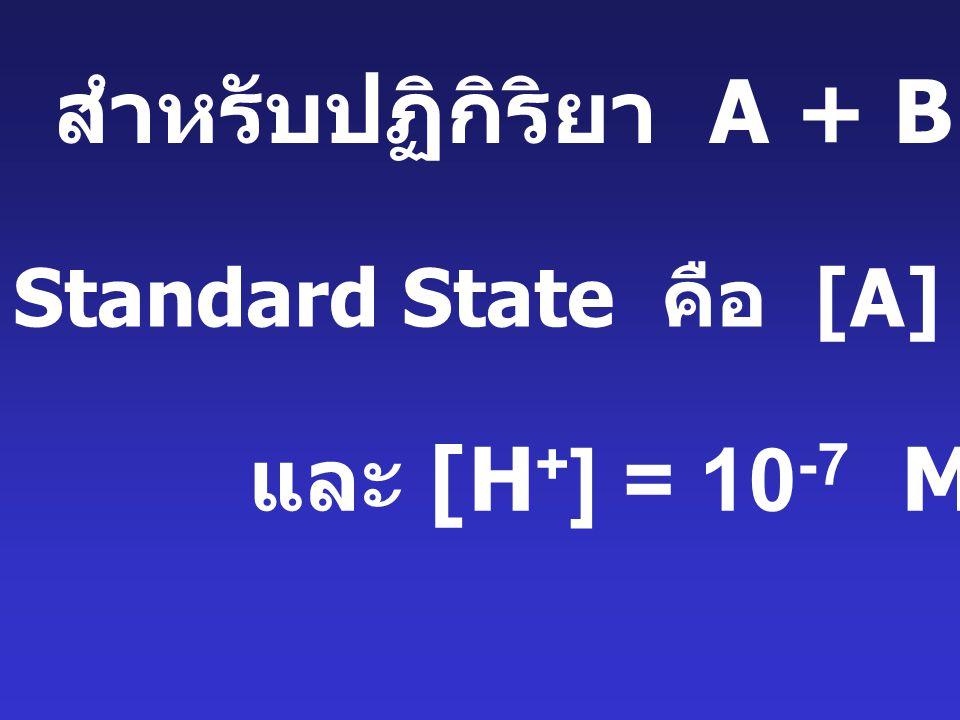 สำหรับปฏิกิริยา A + B ฎ C+ xH+