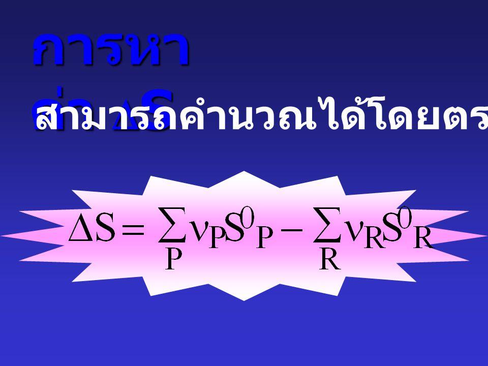 การหาค่า DS สามารถคำนวณได้โดยตรงจากสมการ