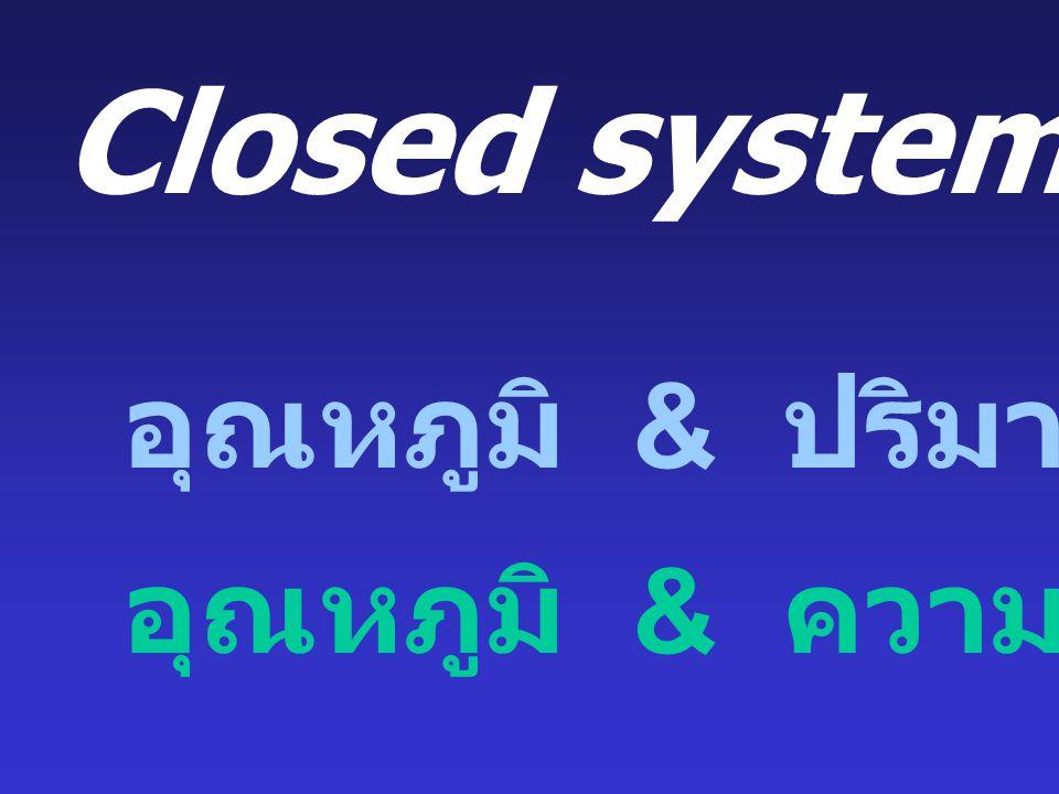Closed system: อุณหภูมิ & ปริมาตรคงที่ อุณหภูมิ & ความดันคงที่