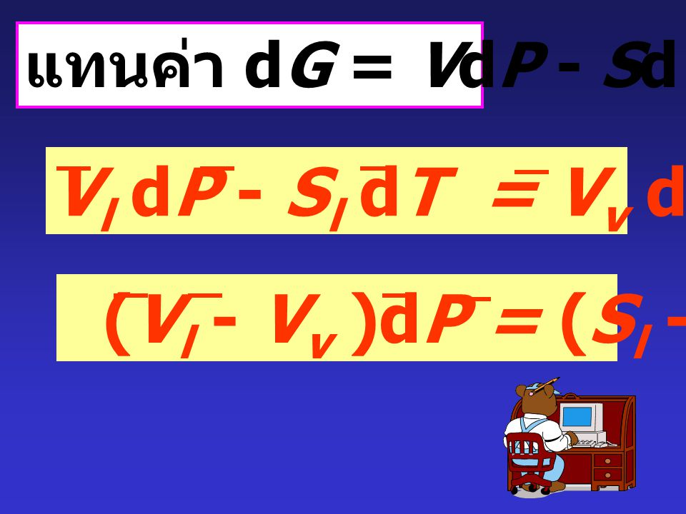 Vl dP - Sl dT = Vv dP - Sv dT (Vl - Vv )dP = (Sl - Sv ) dT