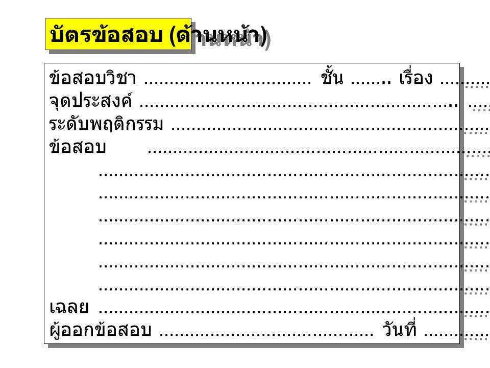 บัตรข้อสอบ (ด้านหน้า)