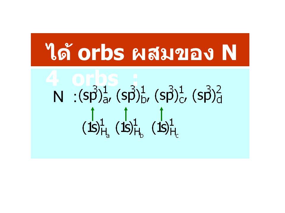 ได้ orbs ผสมของ N 4 orbs : N :