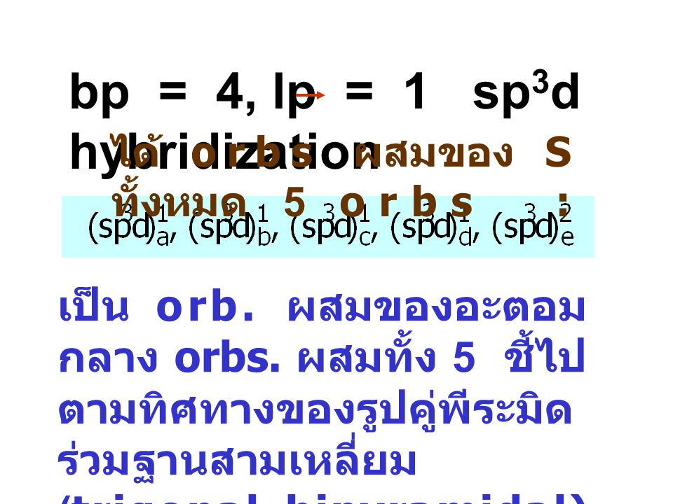 bp = 4, lp = 1 sp3d hybridization