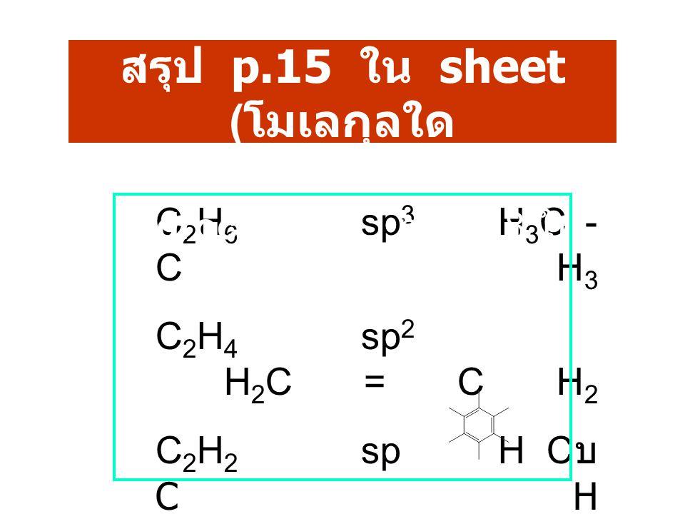 สรุป p.15 ใน sheet (โมเลกุลใด